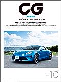 CG(CAR GRAPHIC)2018年10月号 [雑誌]