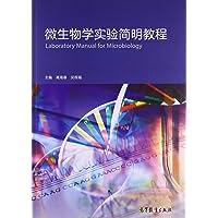 微生物学实验简明教程