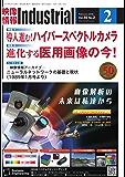 映像情報インダストリアル 通巻888号 (2018-02-01) [雑誌]