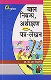 Bal Nibandh, Arthgrahan Tatha Patra Lekhan