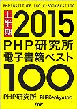 PHP研究所電子書籍ベスト100 2015上半期 PHP電子