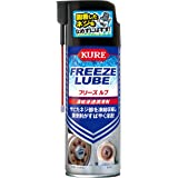 KURE(呉工業) フリーズルブ3030