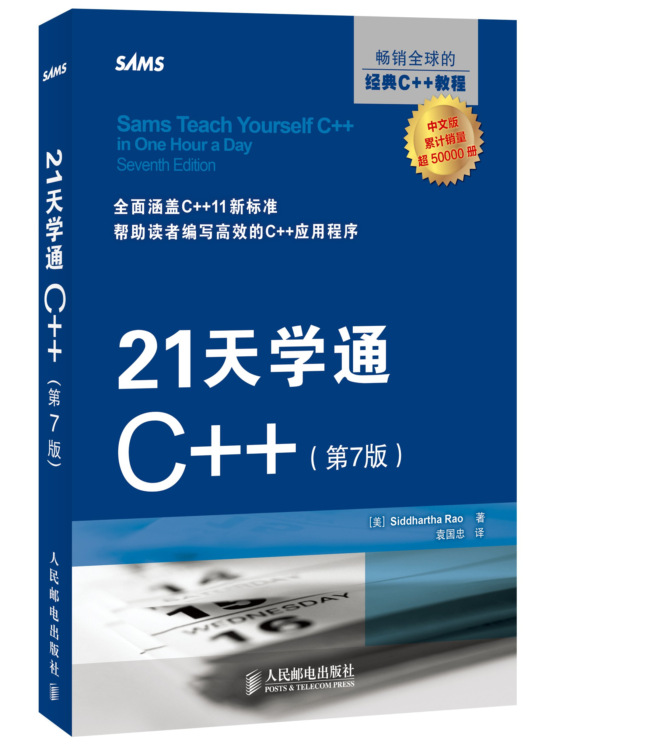 21 Days C 7th Ed Chinese Edition Siddhartha Rao