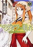 マグダラで眠れ (3) (カドカワコミックス・エース)
