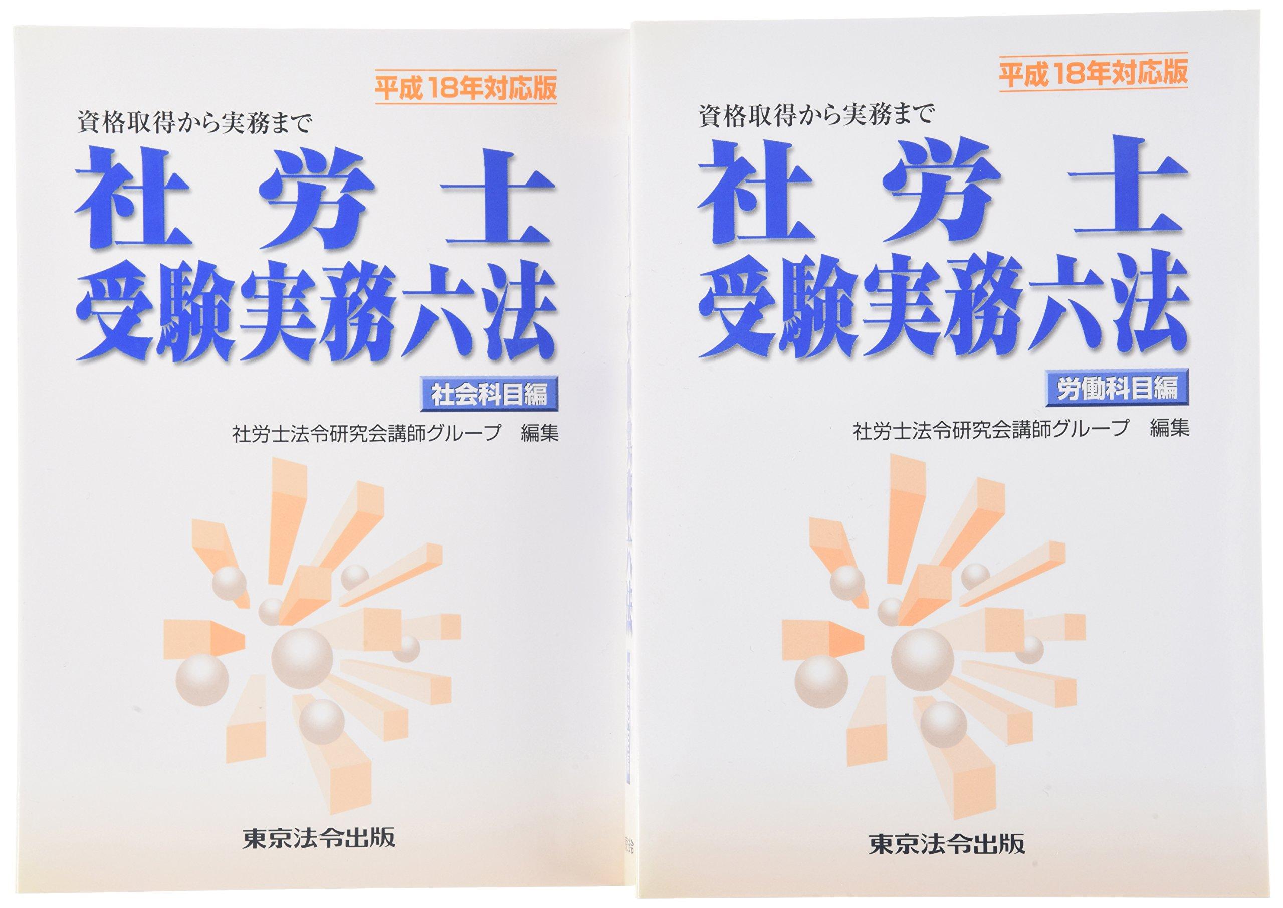 Read Online Sharōshi juken jitsumu roppō. PDF