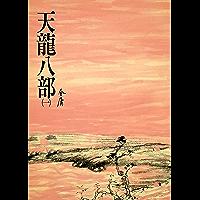 天龍八部(一): 《金庸作品集》修訂版 (Traditional Chinese Edition)