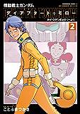 機動戦士ガンダム デイアフタートゥモロー -カイ・シデンのメモリーより-(2) (角川コミックス・エース)
