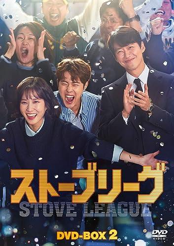 [DVD]ストーブリーグ DVD-BOX2