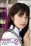 吉田莉桜 イノセンス2 スピ/サン グラビアフォトブック