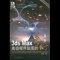3ds Max高级程序贴图的艺术(第3版)(附光盘)