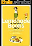 レモネードBOOKS (1) (バンブーコミックス 4コマセレクション)