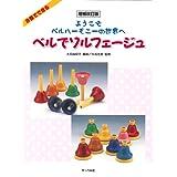 SUZUKI スズキ ベルハーモニー曲集 8音でできる ベルでソルフェージュ 増補改訂版