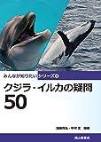 クジラ・イルカの疑問50 (みんなが知りたいシリーズ9)