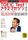 TOEIC Test(トーイック・テスト)プラス・マガジン 2019年1月号【電子版付き】