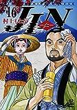 JIN 第16巻―仁 (ジャンプコミックスデラックス)