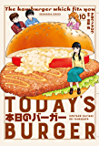 本日のバーガー 10巻 (芳文社コミックス)