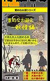 霊的なお話2: 妖怪編
