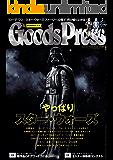 GoodsPress (グッズプレス) 2017年 01月号 [雑誌]