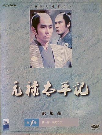 Amazon.co.jp | 元禄太平記 総集...