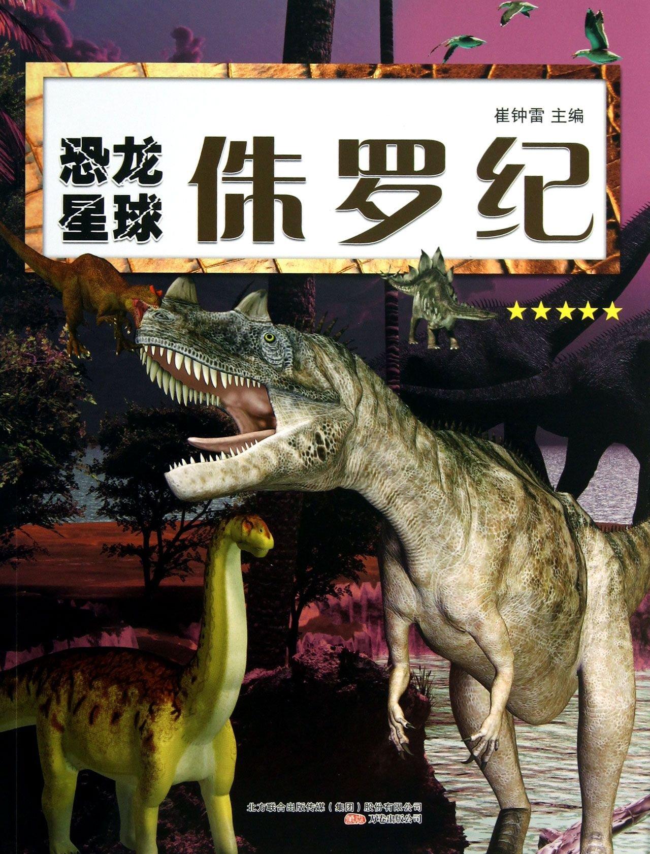 Read Online Dinosaur Planet: Jurassic(Chinese Edition) PDF