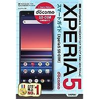 ゼロからはじめる ドコモ Xperia 5 SO-01M スマートガイド