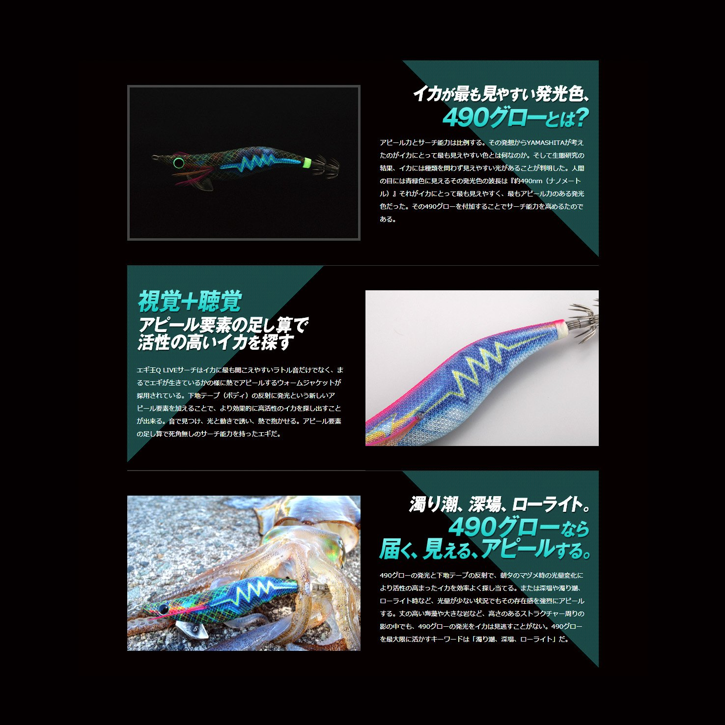 Turlutte Yamashita Egi OH Q Live Search 490 3.5 couleur R08
