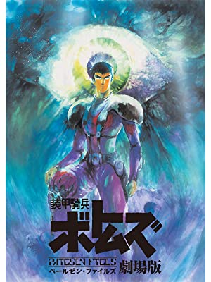 Amazon.co.jp: 装甲騎兵ボトムズ...