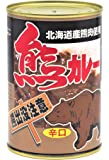 熊カレー 北海道産熊肉使用 辛口 缶入り 410g