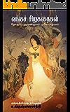 வங்கச் சிறுகதைகள் (Tamil Edition)