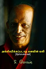 அங்கீகரிக்கப்படாத கனவின் வலி: [நேர்காணல்கள்] (Tamil Edition) Kindle Edition