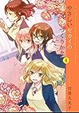 やさしいセカイのつくりかた(4) (電撃コミックス)