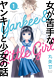 女が苦手なヤンキーと少女の話 1巻 (デジタル版ガンガンコミックスONLINE)