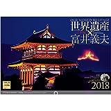 富井義夫 世界遺産 日本編 2018年 カレンダー 壁掛け A-2 (使用サイズ 594×420mm)