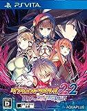 ダンジョントラベラーズ 2-2 闇堕ちの乙女とはじまりの書 通常版 - PS Vita