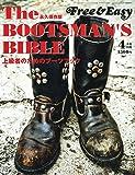 The BOOTSMAN'S BIBLE (ザ・ブーツマンズ バイブル) 2011 2011年 04月号 [雑誌]