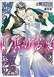 傭兵の恋愛 (角川ルビー文庫)