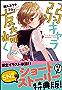 【Kindle限定 電子特典版付き】弱キャラ友崎くん Lv.5 (ガガガ文庫)