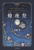 煌夜祭 (中公文庫)