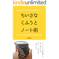 How to Organize Your Life with a Simple Notebook: Keeping a Journal can help you de-stress (Japanese Edition)