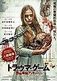 トラウマ・ゲーム  恐怖体験アトラクション [DVD]