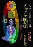 チャクラ瞑想術  評価版: マインドフルネスによる免疫力アップで若返り
