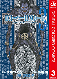 DEATH NOTE カラー版 3 (ジャンプコミックスDIGITAL)