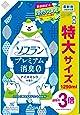 【大容量】ソフラン プレミアム消臭 柔軟剤 アイスミントの香り 詰め替え 1290ml