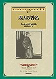 四人の署名 【新訳版】 シャーロック・ホームズ・シリーズ (創元推理文庫)