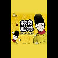 权力脸谱:金銮殿内的游戏规则(看一眼就停不下来的爆笑历史漫画书)(著名编剧、作家刘和平推荐 )