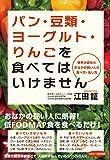 パン・豆類・ヨーグルト・りんごを食べてはいけません ―世界が認めたおなかの弱い人の食べ方・治し方