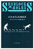 バスカヴィル家の犬(新潮文庫) シャーロック・ホームズ シリーズ