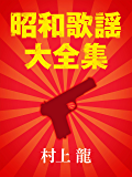 昭和歌謡大全集 (村上龍電子本製作所)