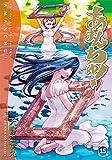 あまんちゅ!  15 (BLADEコミックス)