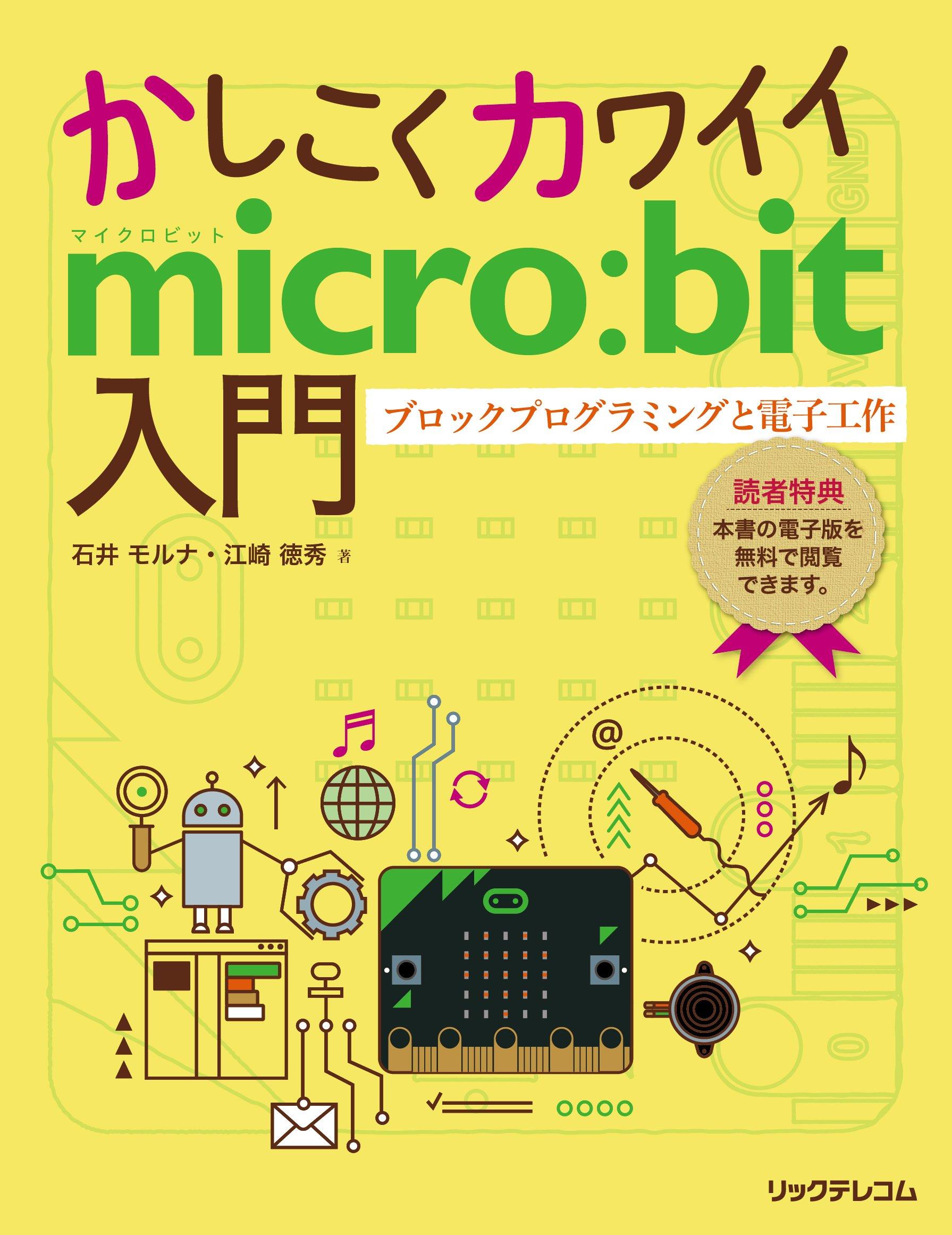 コード メイク マイクロ ビット